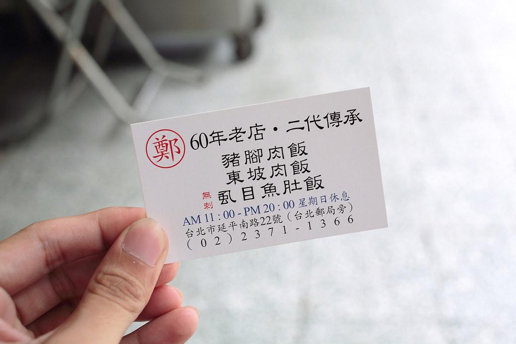 20140620中正-鄭記豬腳 (15)