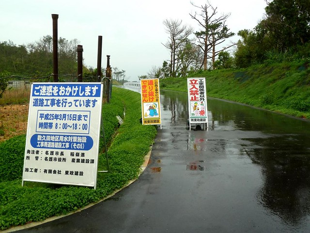 NEW ACCESS ROAD FOR DAM CONSTRUCTION ABOVE TODOROKI FALLS -- A NAGO CITY