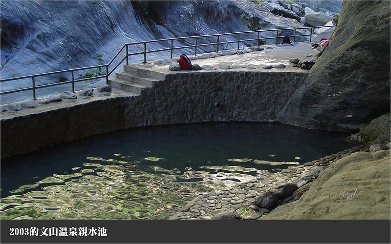 20030824文山溫泉親水池