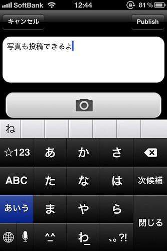 社内SNS ZyncroのiPhoneアプリ