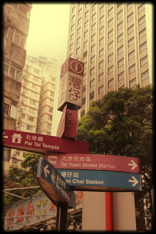 Wan Chai Street Signs, Wan Chai Hong Kong