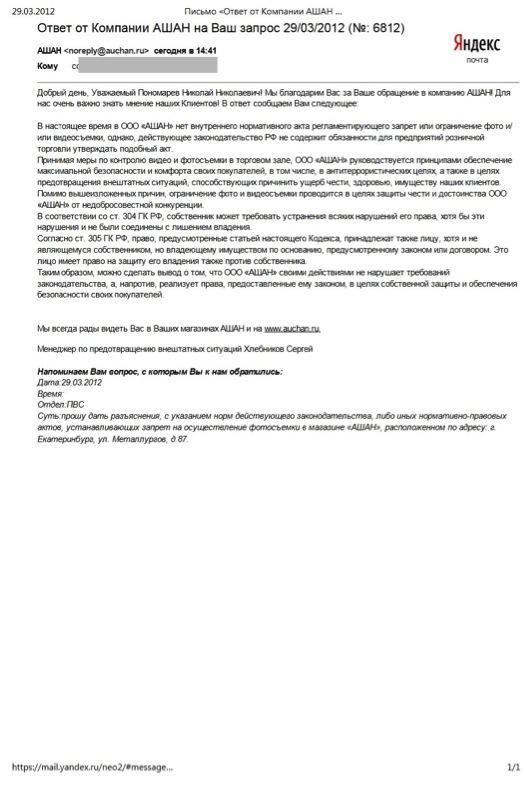 АШАН Екб 3
