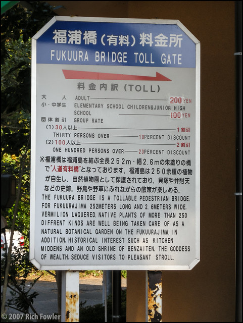 Fukuura Bridge (Toll) Toll Gate