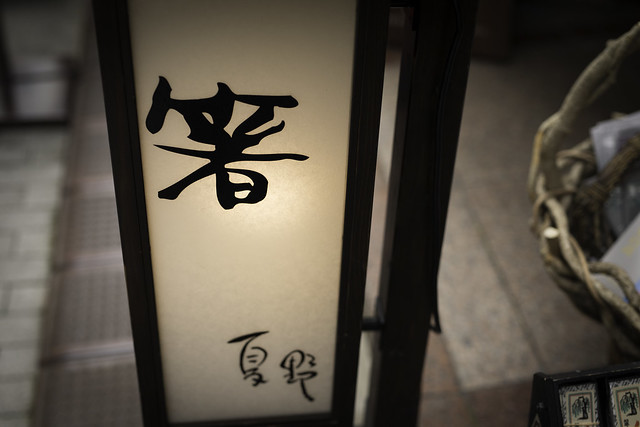 20140525-_DX_4888