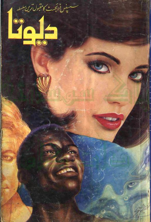 Devta Part 8  is a very well written complex script novel which depicts normal emotions and behaviour of human like love hate greed power and fear, writen by Mohiuddin Nawab , Mohiuddin Nawab is a very famous and popular specialy among female readers