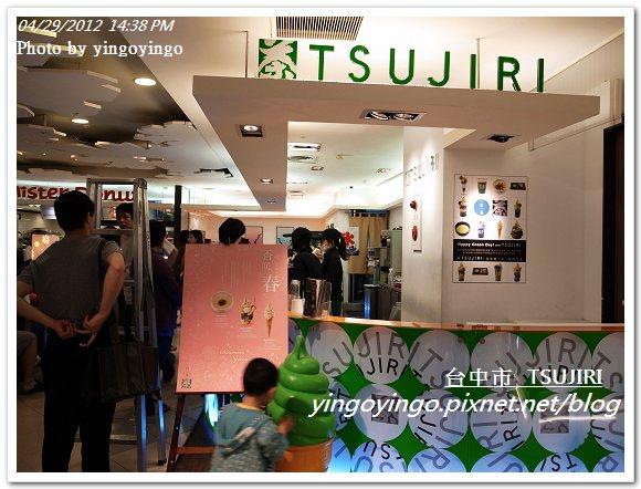台中市_TSUJIRI(三越)20120429_R0060880