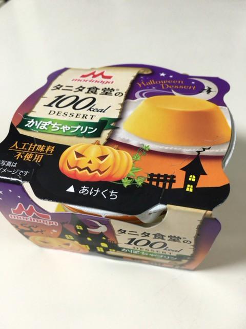 タニタ食堂の100kcalかぼちゃプリン