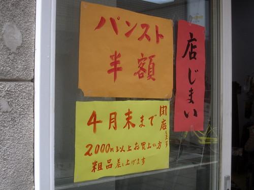張り紙@リラ靴下店(江古田)