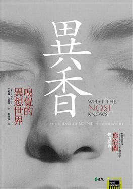 異香:嗅覺的異想世界