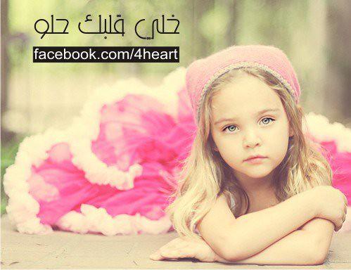 خلي قلبك خلو- قلوب جميلة - حب-Beautiful Hearts