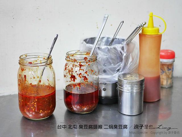 台中 北屯 臭豆腐麵線 二煱臭豆腐 3