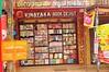 Book depot Varkala