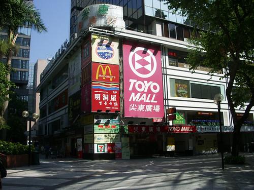 Toyo Mall 尖東廣場