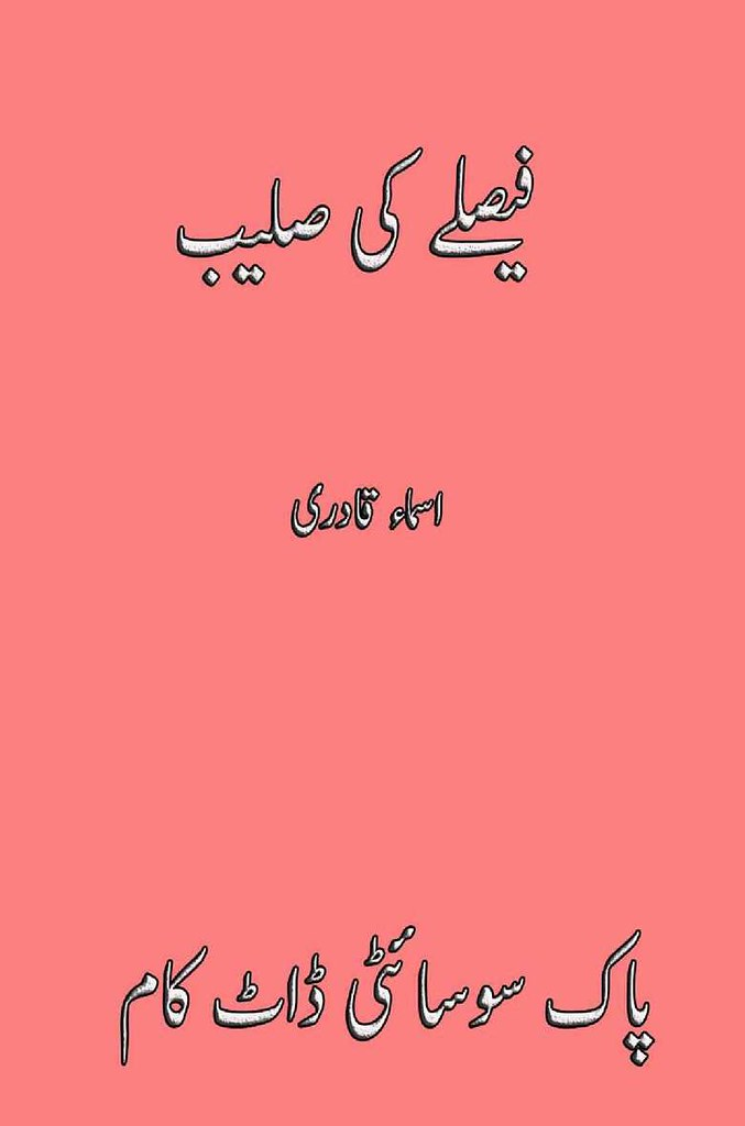 Fesle Ki Saleeb is writen by Asma Qadri; Fesle Ki Saleeb is Social Romantic story, famouse Urdu Novel Online Reading at Urdu Novel Collection. Asma Qadri is an established writer and writing regularly. The novel Fesle Ki Saleeb Complete Novel By Asma Qadri also