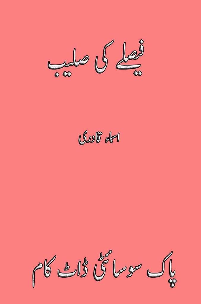Fesle Ki Saleeb Complete Novel By Asma Qadri