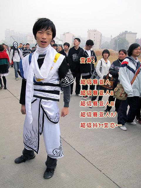 第七届南京纯洁同人会_和邪社10