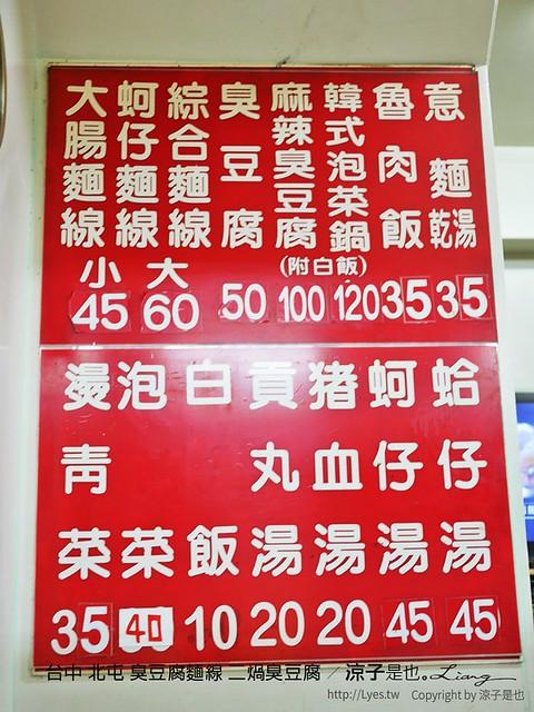 台中 北屯 臭豆腐麵線 二煱臭豆腐 4