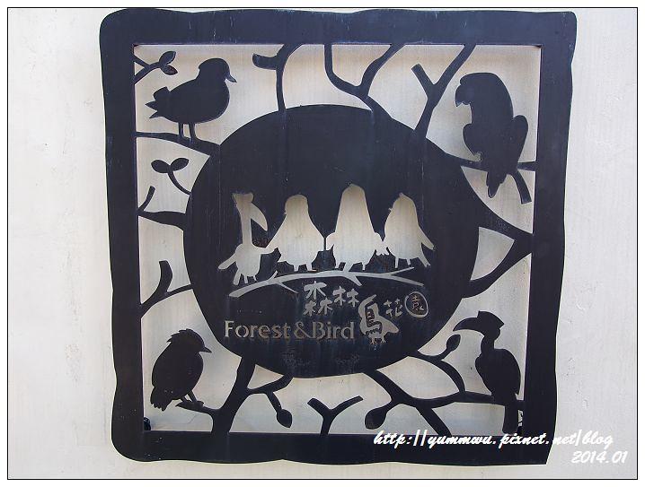 森林鳥花園2