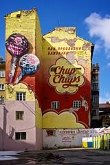 Chupa-Chups of Sofia