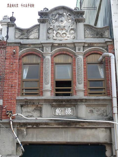 2010 1122雲林斗六太平老街001