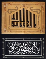 Calligraphy of the Shahada (There is no god but God; and Muhammad is the Messenger of God)