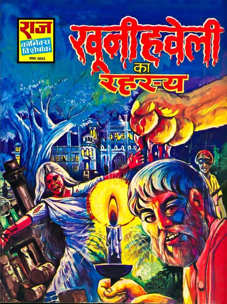 Hindi Comics - 18