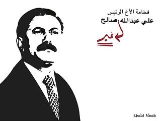 Ali Abdallah Salih - NOT!