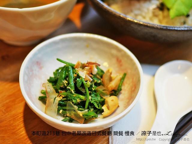 本町道213巷 台中老屋改造日式餐廳 簡餐 慢食 5