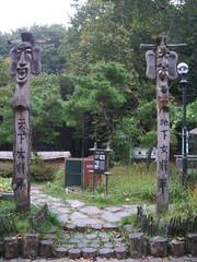 Korea Central Zoo