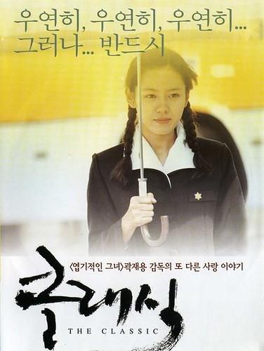 假如爱有天意 클래식  (2003)