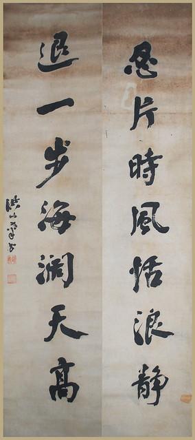 洪以南 書法 i nan cali 2011 (4)