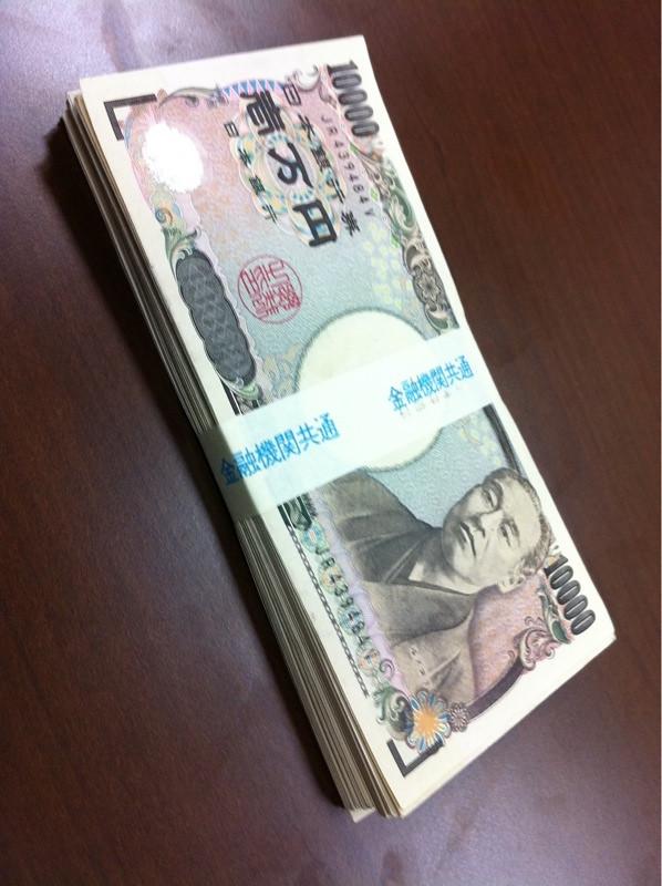 1 million yen, 百万円 (unfortunately not mine :) )