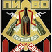The Trehgornoye Beer will drive out hypocrites and samogon by redrabbleroz
