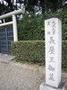 Photo:長屋王墓 - Grave of prince Nagaya // 2010.10.29 - 3 By Tamago Moffle