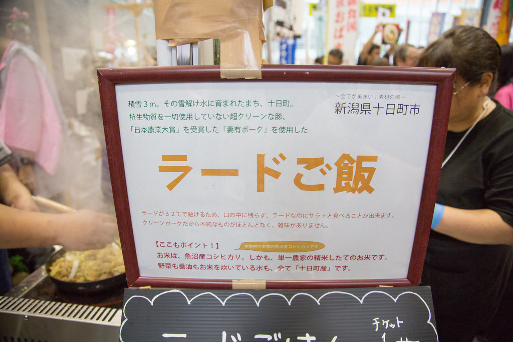 十日町 全国ふるさと甲子園2016