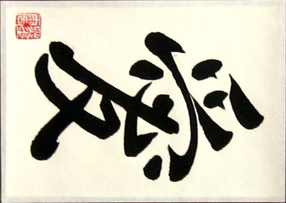 5690chineselovesymbolcalligraphypainting flickr
