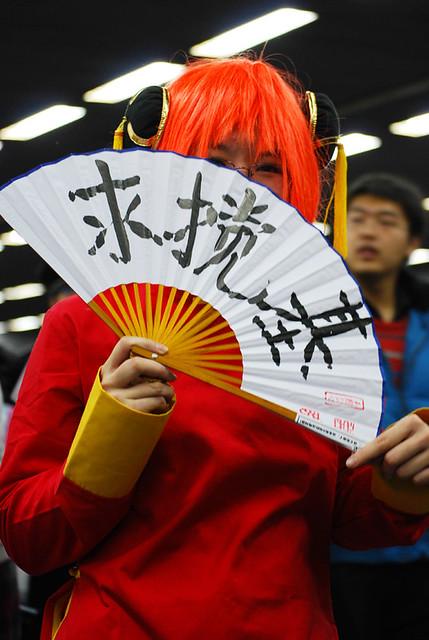 北京MYC第二次游园会月饼_和邪社015