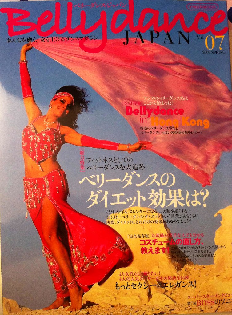 Bellydance Japan Vol 7 spring 2009 cover