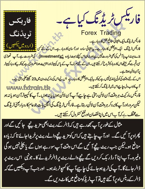 Daily forex news in urdu