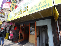 月, 2011-04-18 13:05 - Curry Leaves (Malaysian Restaurant)
