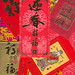 Chinese New Year money envelopes