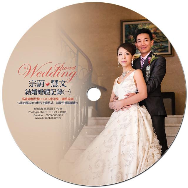 +精選-宗蔚與慧文的婚禮攝影集-結婚光碟圓標A