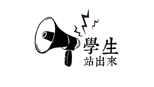 【學生投稿】卓蘭實驗高中 奶茶/我愛國!我不想讓臺灣變成另外一個大陸!
