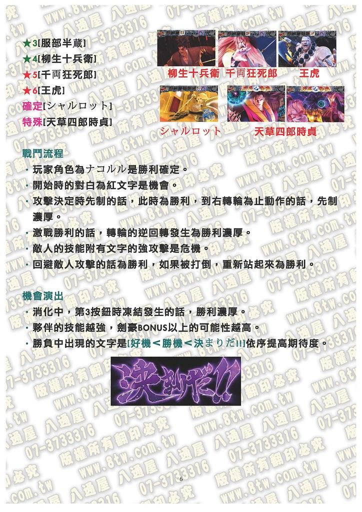 S0204侍魂~劍豪八番勝負 中文版攻略_Page_07