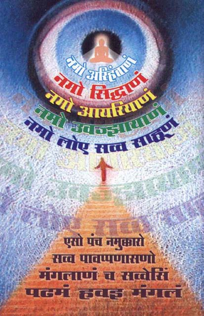 Jain Navkar Mantra http://www.flickr.com/photos/jainsquare/5698366891/