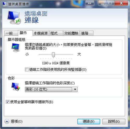 Raspberry Pi 遠端桌面連線