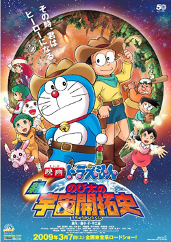 Doraemon: The New Record of Nobita - Spaceblazer (2009) - Doraemon: Hành Trình Mới Của Nôbita - Hành Tinh Tím | Doraemon: Shin Nobita no Uchuu Kaitakushi | Doraemon The Hero 2009
