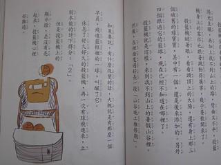 20120511-找不到國小3-1