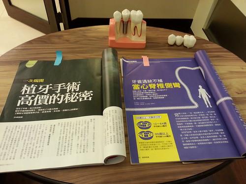 黃經理牙醫診所-人工諮詢植牙 二樓諮詢室 植牙相關專題報導3