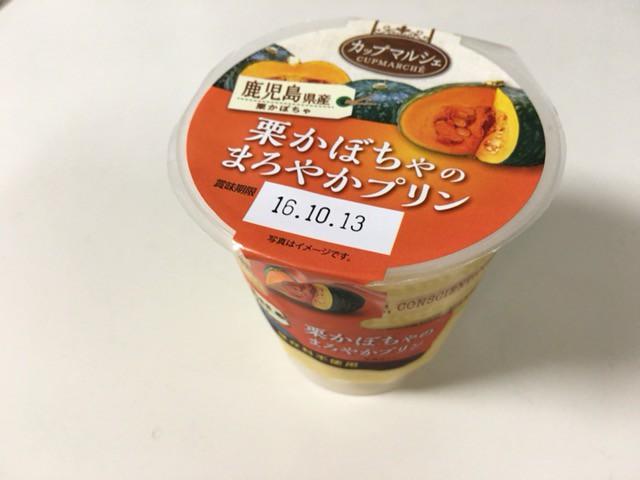トーラク:鹿児島県産・栗かぼちゃのまろやかプリン